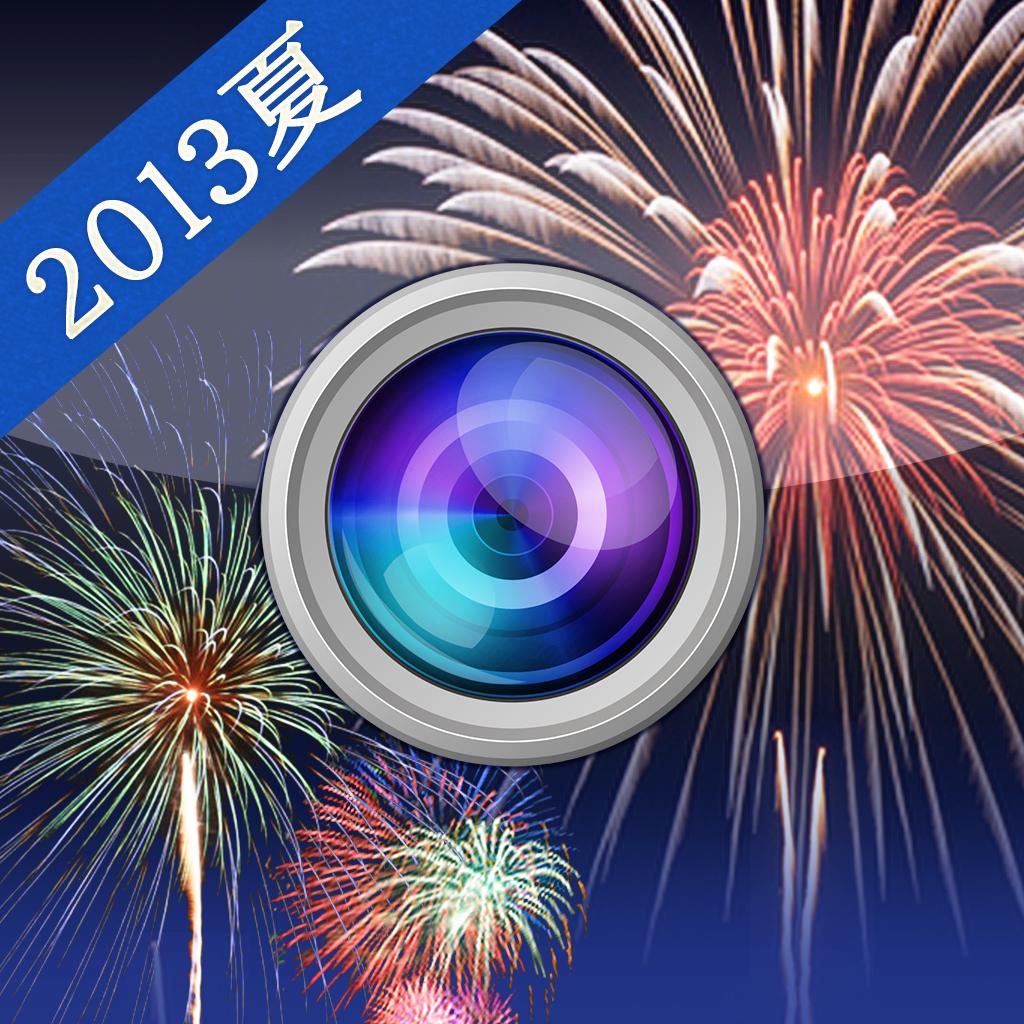 「花火大会シミュレーター2013夏」で今年の花火大会をもっと楽しく!打ち上げ花火の方角や大きさをシミュレーションできるiPhoneアプリ!!